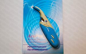 """Аппарат """"Акупен"""""""