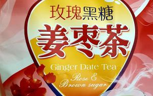 Чай согревающий с кусочками имбиря