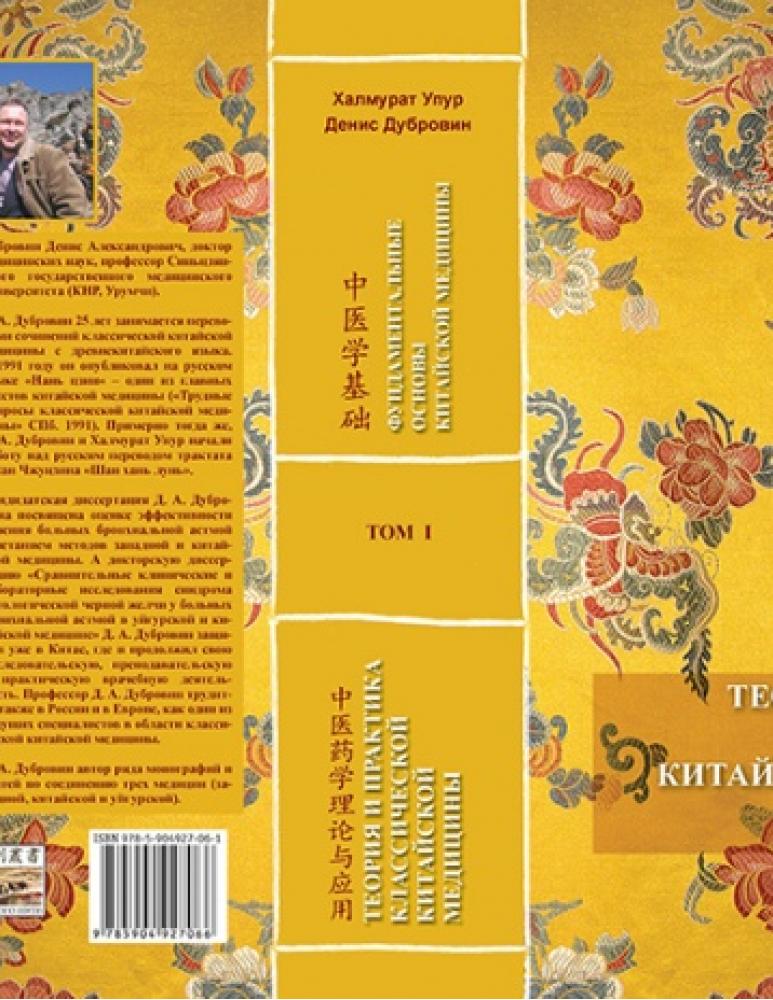 Теория и практика классической китайской медицины / Дубровин Д.