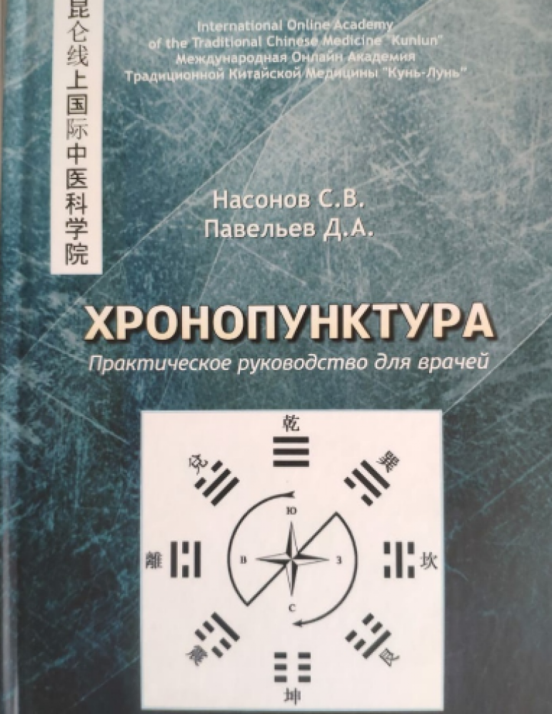 ХРОНОПУНКТУРА. Практическое руководство для врачей. Насонов С.В., Павельев Д.А.