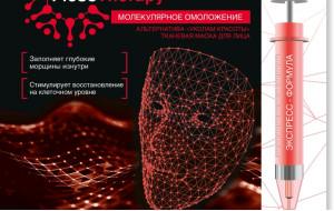 «MesoTherapy» тканевая маска для лица «Молекулярное омоложение»