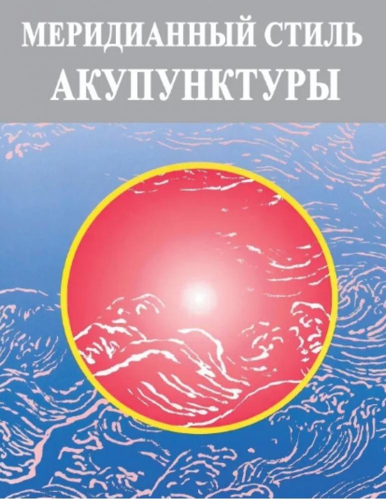 Джон Э. Пайрог. Меридианный стиль акупунктуры