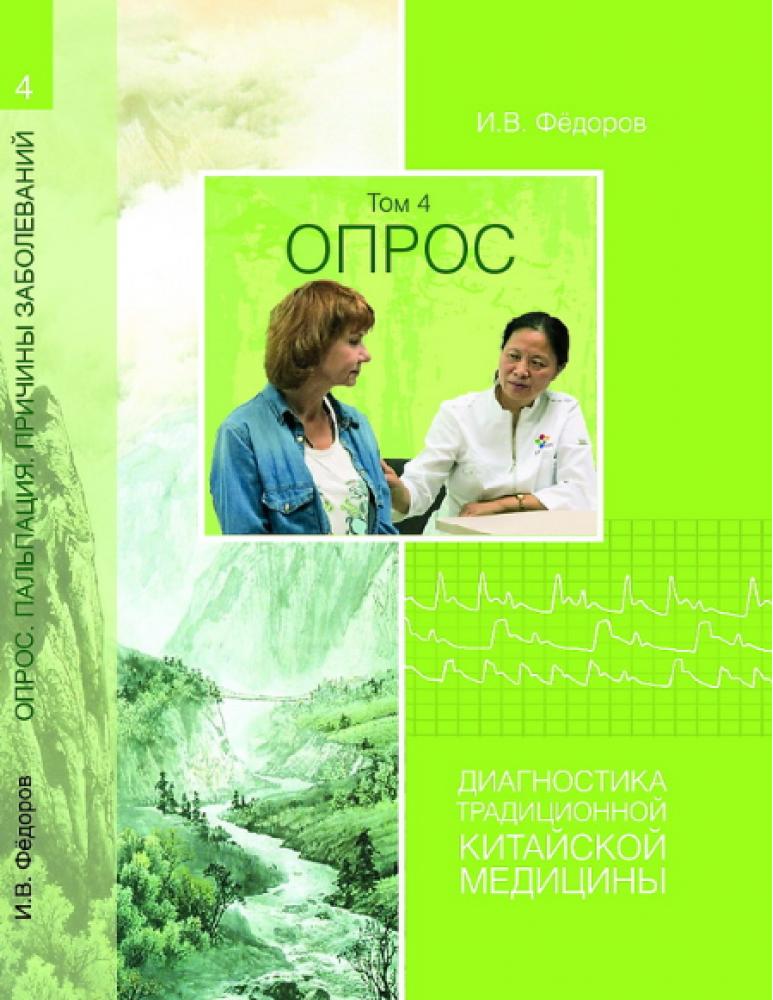 Том 4. Опрос. Диагностика традиционной китайской медицины / Фёдоров И.В.