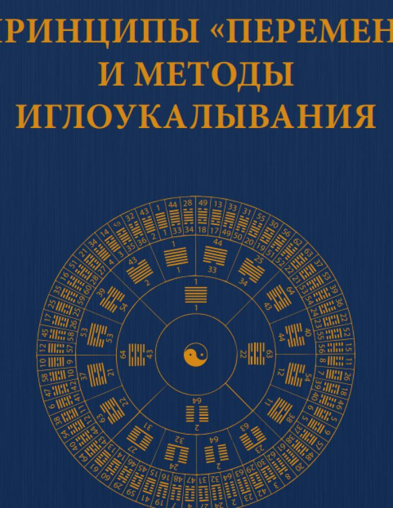 """Принципы """"Перемен"""" и методы иглоукалывания. Т.П. Чибисов"""