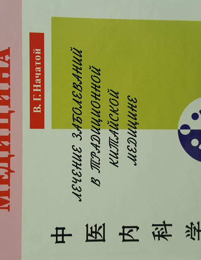 Лечение заболеваний в традиционной китайской медицине/ В.Г. Начатой
