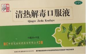 Эликсир Цинжэ Цзеду Коу Фу Е (Qingre Jiedu Koufuyе) / (10 флаконов х 10 мл )