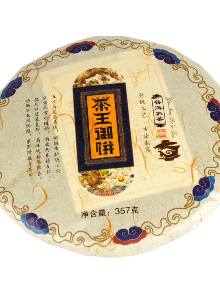 Чай Пуэр многолетний