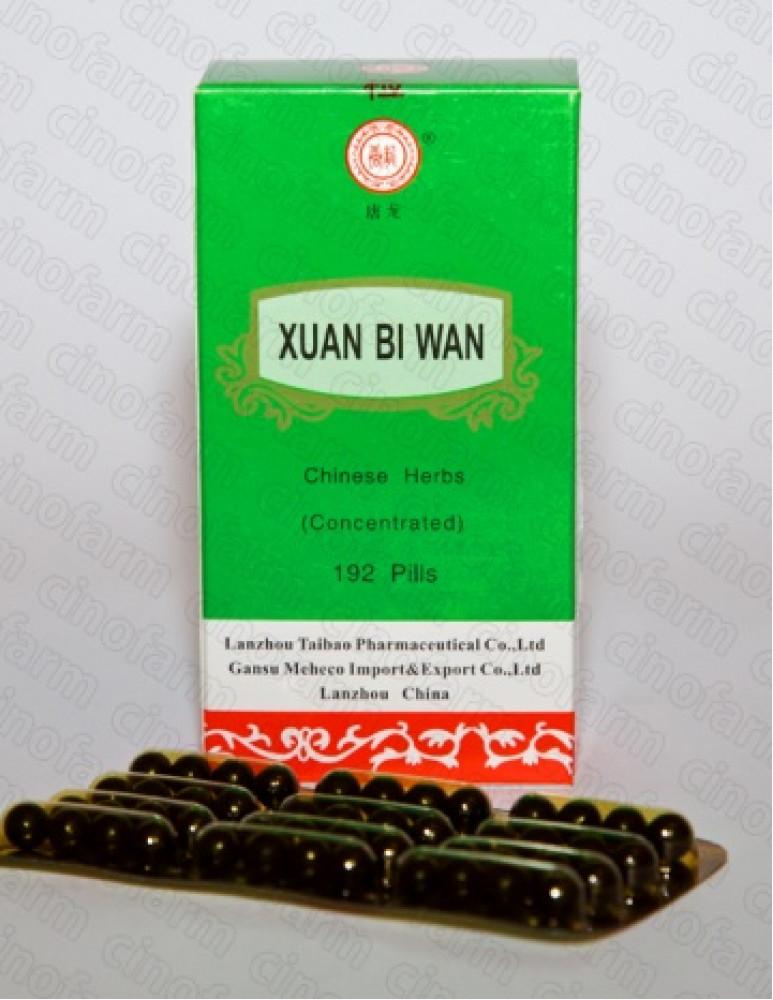 Сюань Би Тан