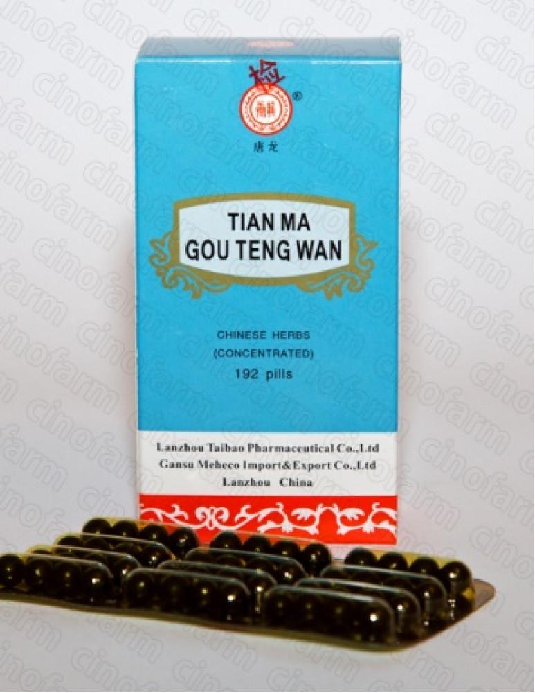 Тянь Ма Гоу Тэн Вань