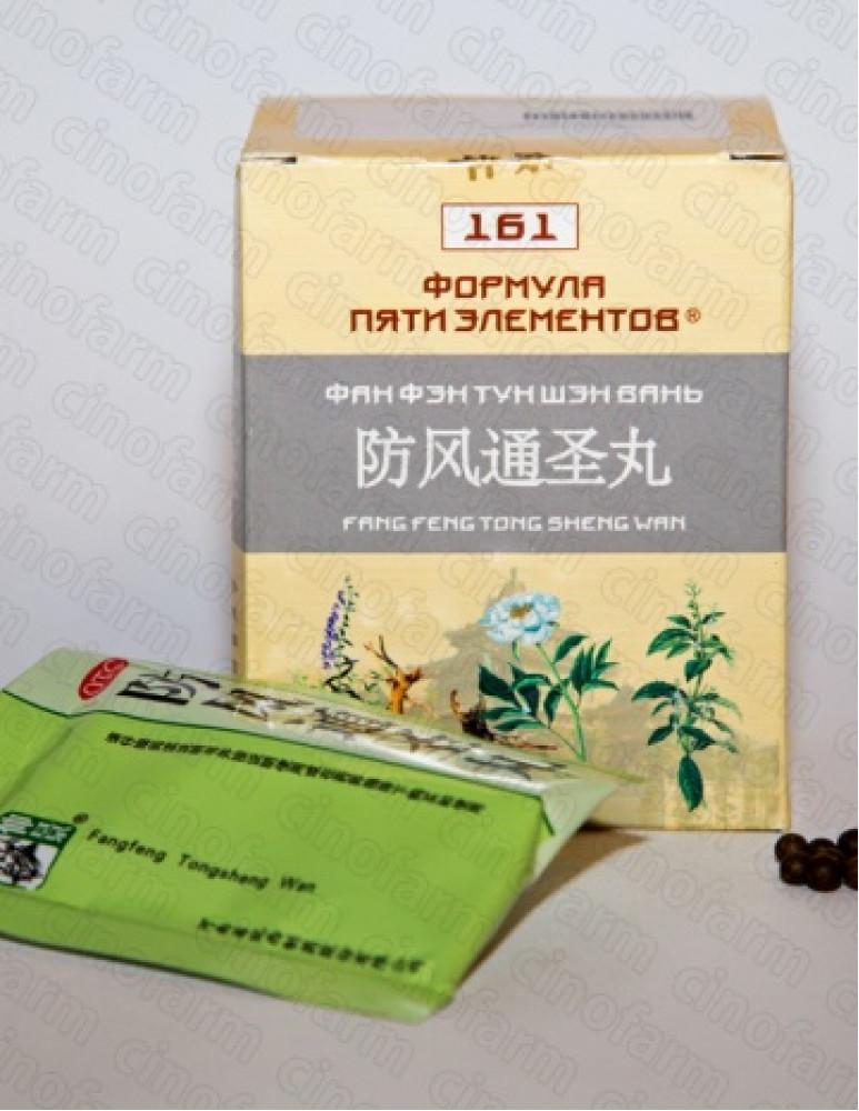 Фан Фэн Тун Шэн Вань