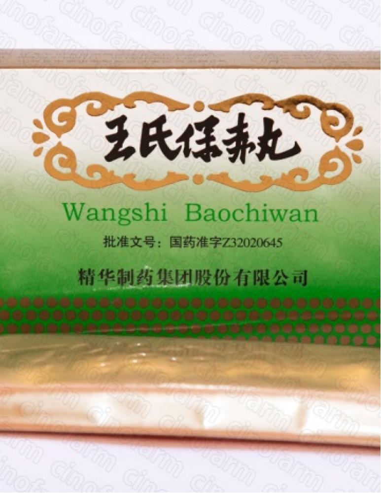 Ван Ши Бао Чи Вань