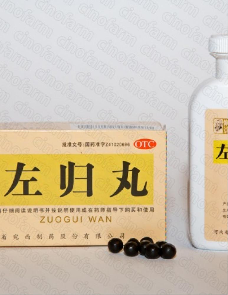 Цзо Гуй Вань