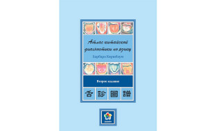 Атлас китайской диагностики по языку / Барбаба Киршбаум
