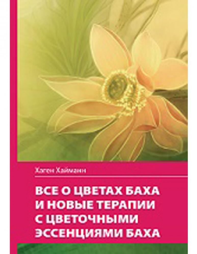 Все о цветах Баха / Хаген Хайманн