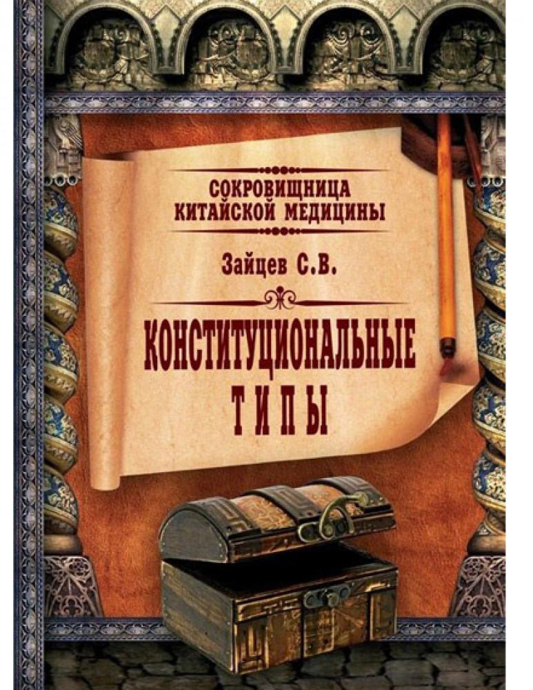 Конституциональные типы / Зайцев С.В.