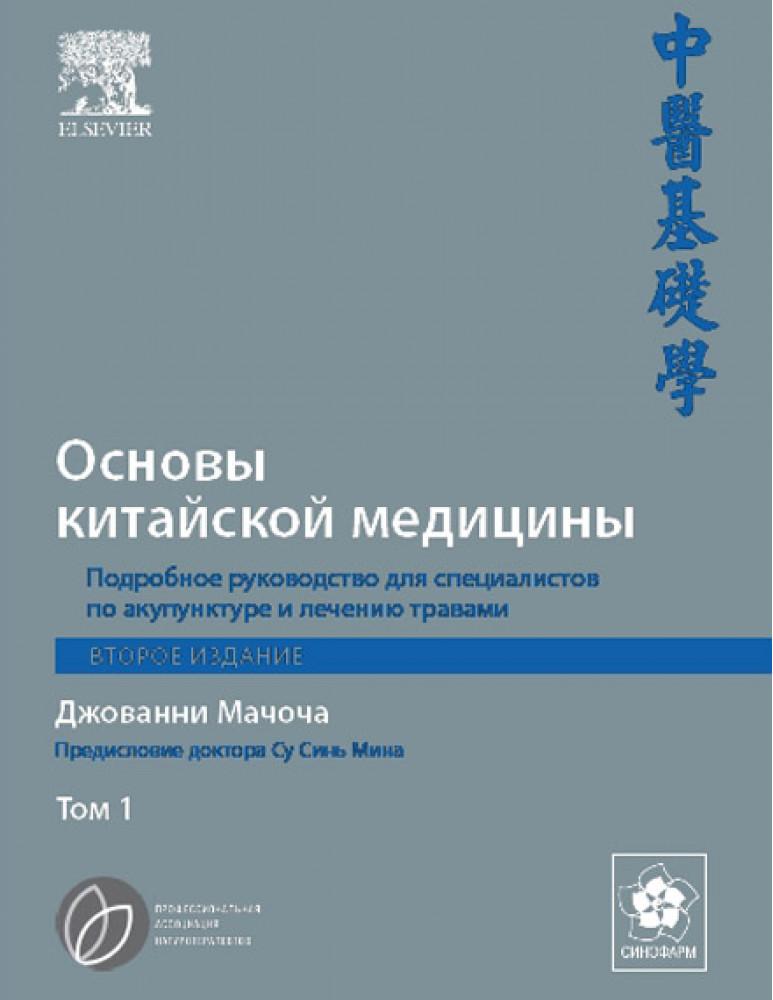 Основы китайской медицины / Том 1 / Джованни Мачоча