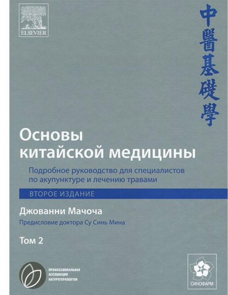 Основы китайской медицины / Том 2 / Джованни Мачоча