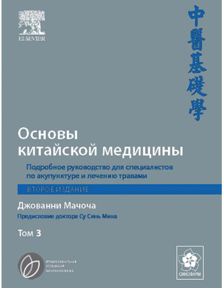 Основы китайской медицины / Том 3 / Джованни Мачоча