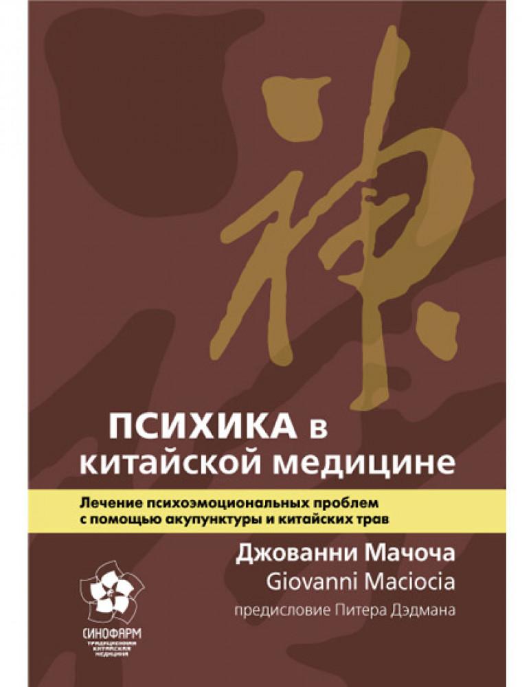 Психика в китайской медицине / Джованни Мачоча