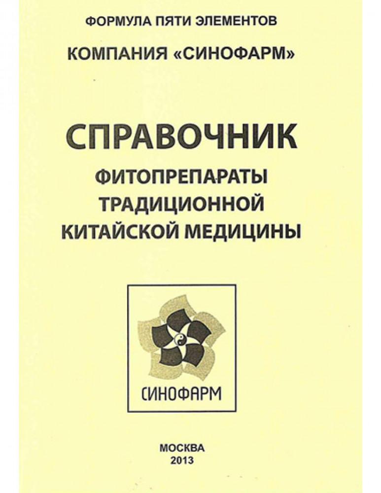 Справочник основной Фитопрепараты серии Формула Пяти Элементов