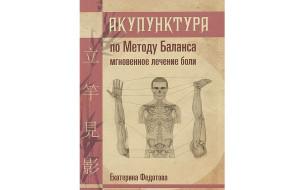 Акупунктура по методу Баланса (мгновенное лечение боли) / Федотова Екатерина