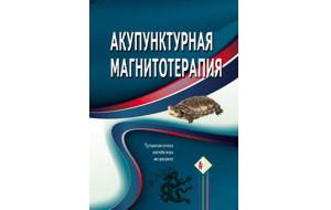 Акупунктурная магнитотерапия / Под ред. Гончарук К.В., Гончарук Э.А.