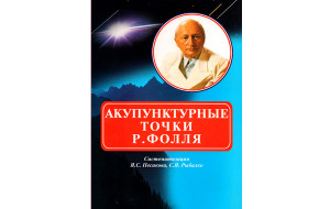 Акупунктурные точки Р.Фолля. Систематизация Я.С. Песикова, С.Я. Рыбалко