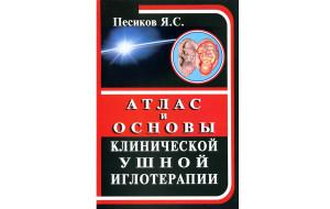 Атлас и основы клинической ушлой иглотерапии / Песиков Я.