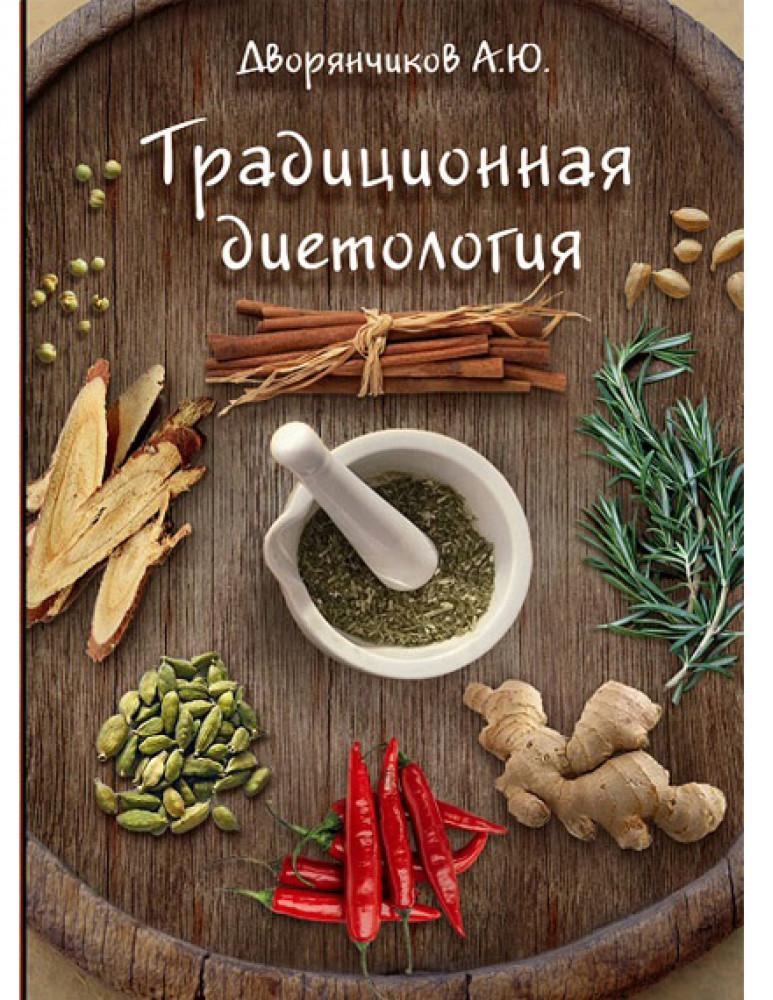 Диетология / Дворянчиков А.Ю.