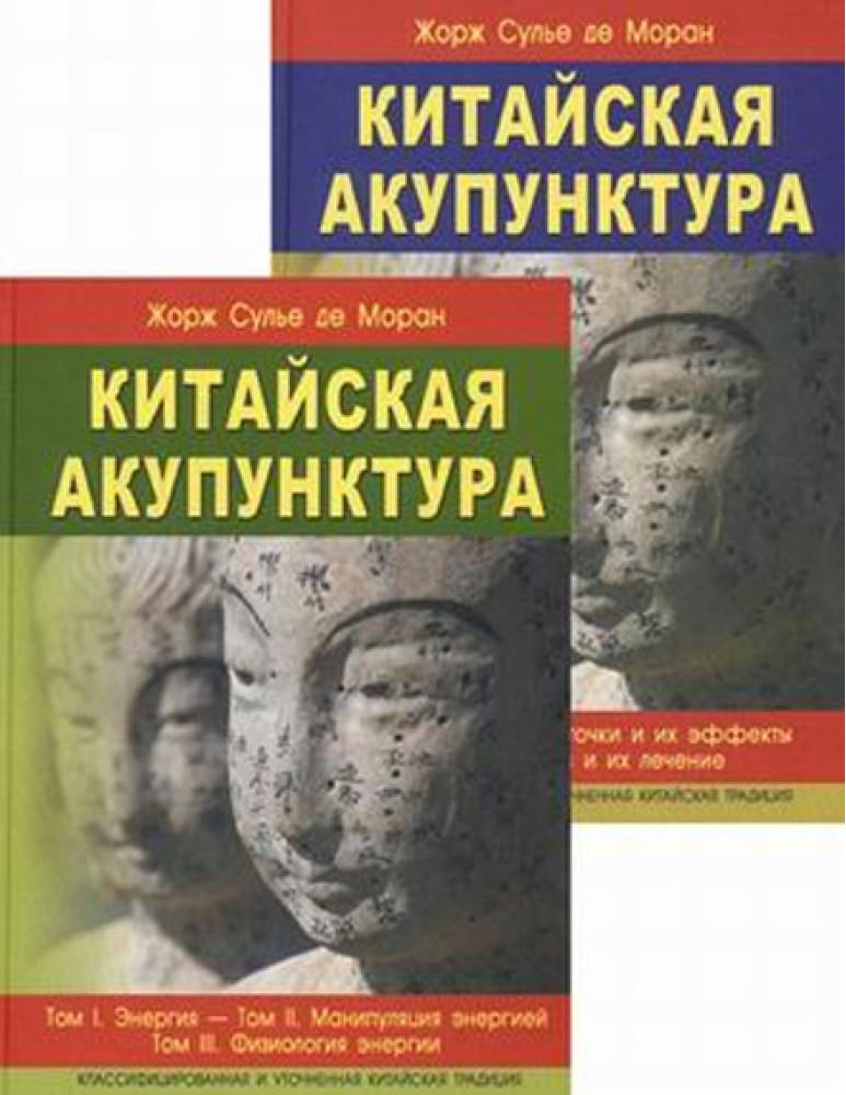 Китайская акупунктура. Том 1-5 (в 2-х книгах) / Моран Ж.С.