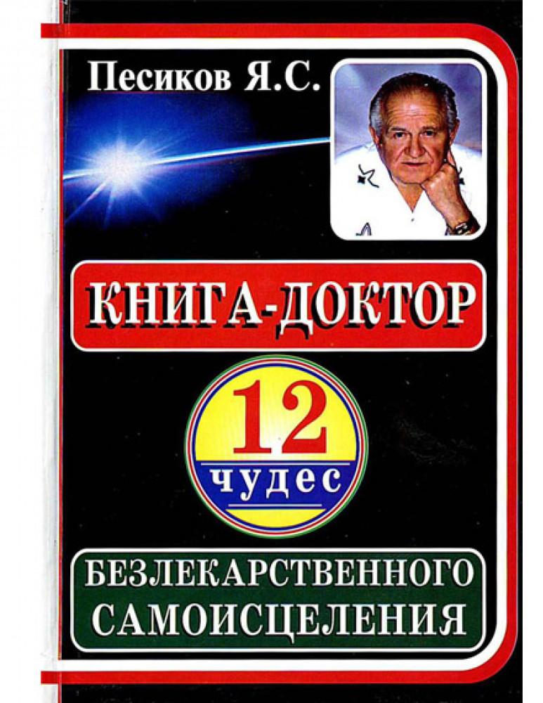 Книга-доктор 12 чудес безлекарственного самоисцеления / Песиков Я.С.