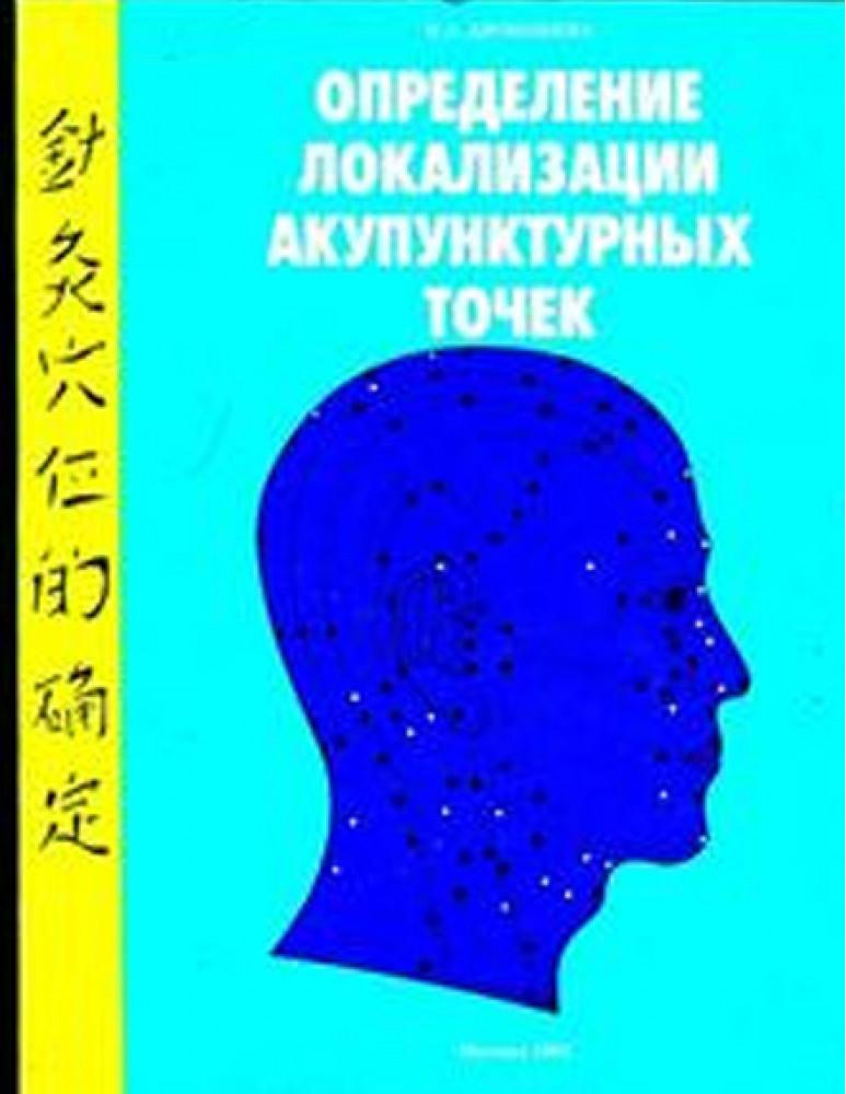 Определение локализации акупунктурных точек / Дробышева Н.А.