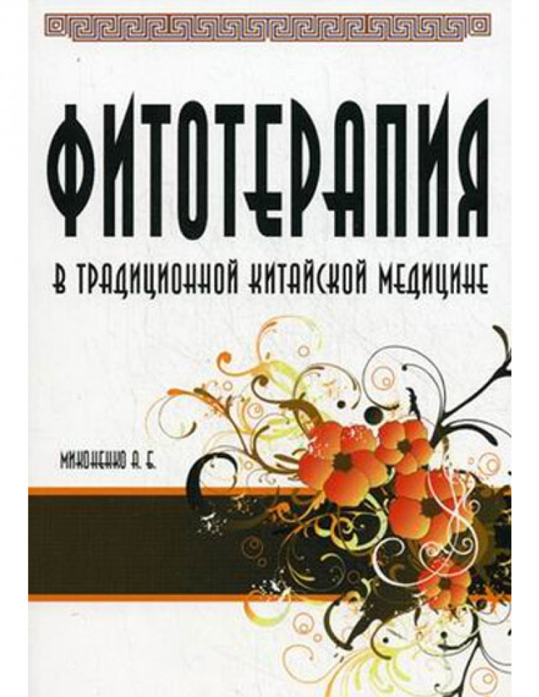 Фитотерапия в традиционной китайской медицине / Миконенко А.Б.