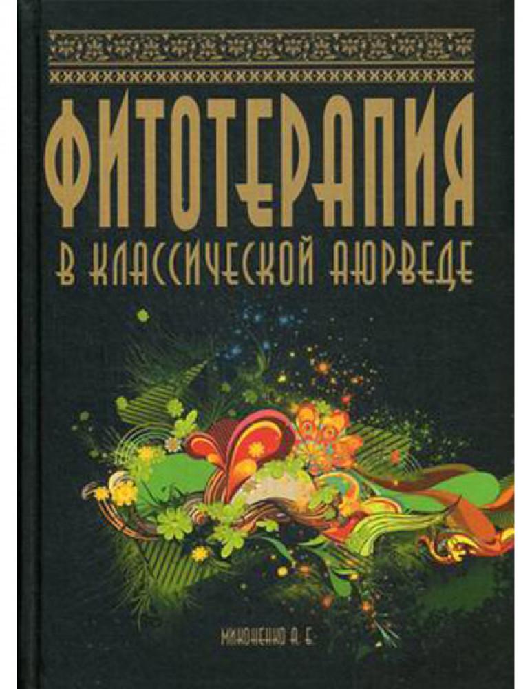 Фитотерапия в классической аюрведе / Миконенко А.Б.