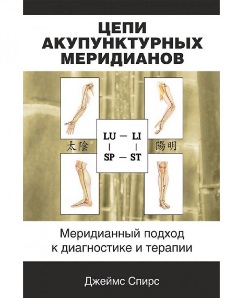 Цепи акупунктурных меридианов / Джеймс Спирс