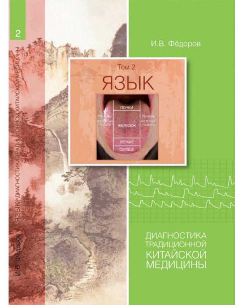 Язык. Диагностика традиционной китайской медицины / Фёдоров И.В.
