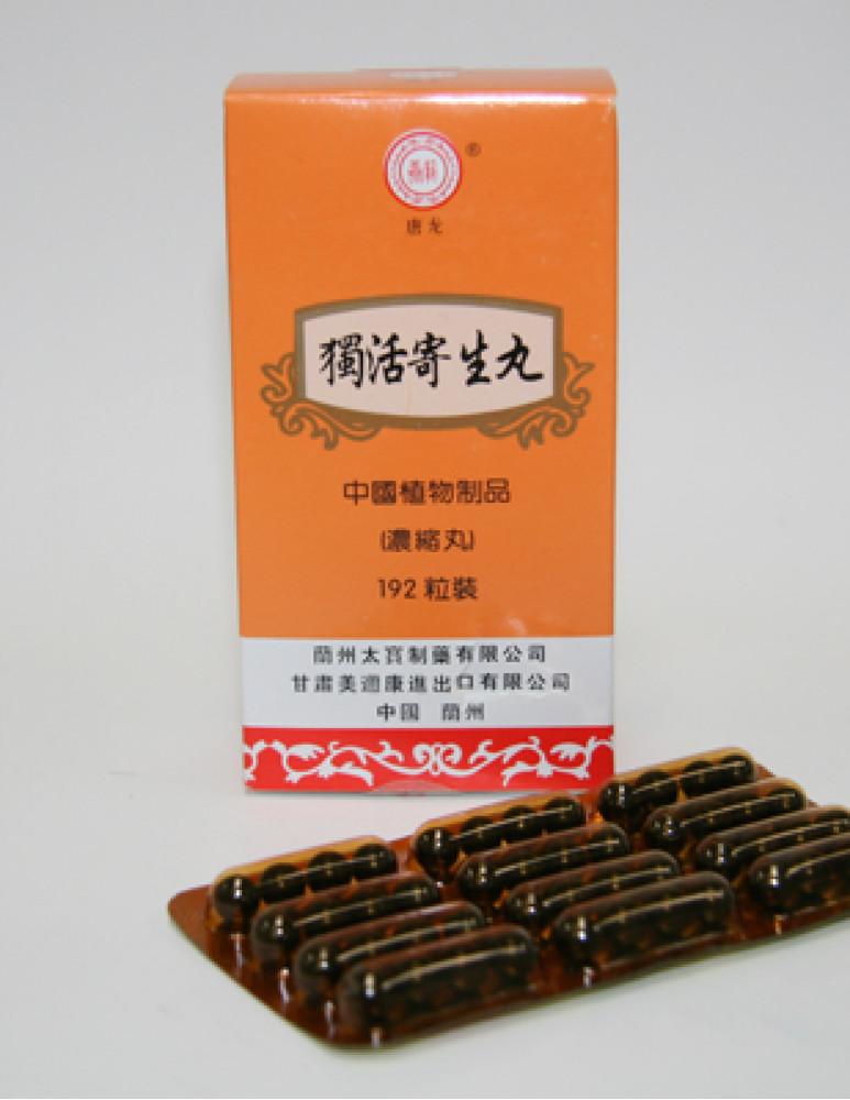 Ду Хо Цзи Шэн Вань