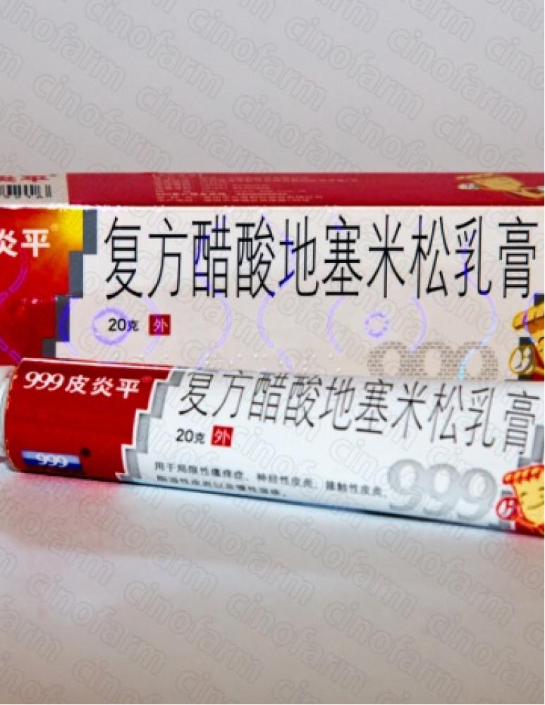 Пи Янь Пин Гао / Pi Yan Ping Gao / 999 / мазь