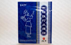 Пластырь магнитный обезболивающий при ушибах (синий) / 2 шт.