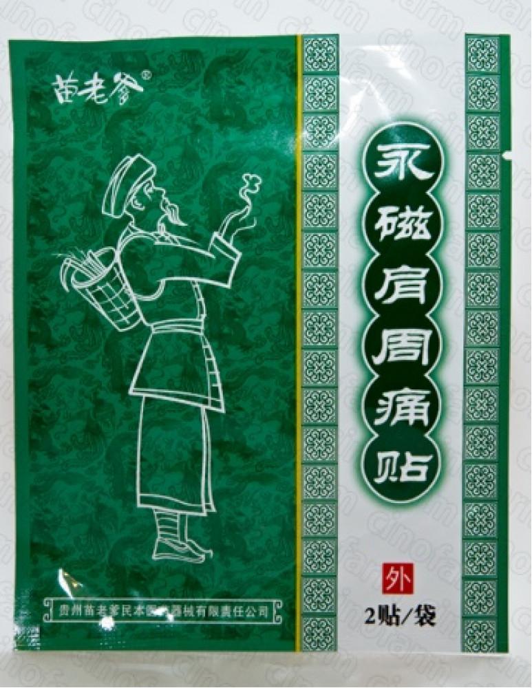 Пластырь магнитный от болей в плечевом суставе (зелёный) / 2 шт.