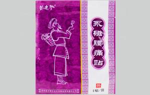 Пластырь магнитный от болей в пояснице (фиолетовый) / 2 шт.